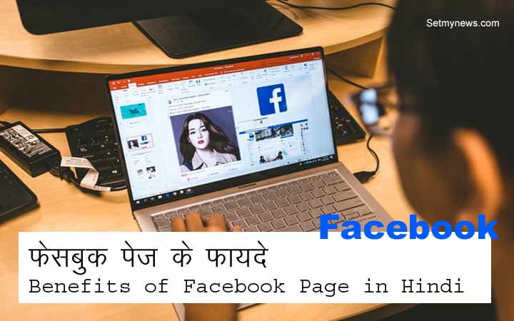 Benefits of Facebook Page in Hindi.