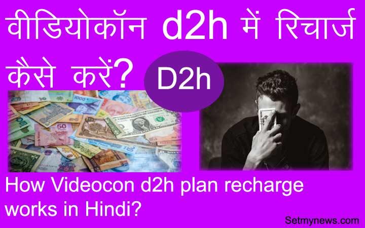 वीडियोकॉन d2h में रिचार्ज कैसे करें How Videocon d2h plan recharge works?