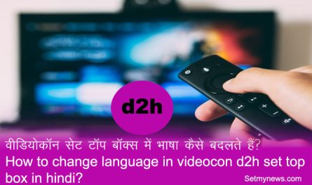 how to change language in videocon d2h set top box in hindi?