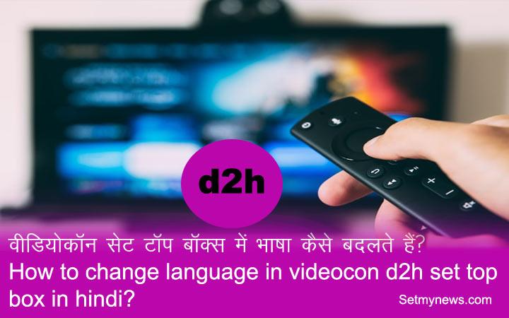 वीडियोकॉन सेट टॉप बॉक्स में भाषा कैसे बदलते हैं? how to change language in videocon d2h set top box in hindi