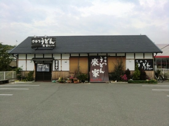 Udon restaurant in Tonosho, Shodoshima