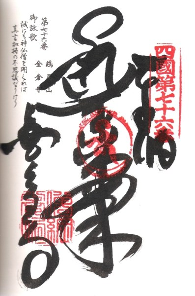 Konzō-ji - Calligraphy