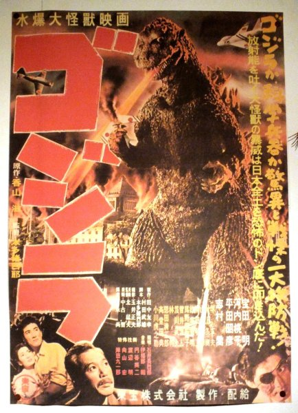 Godzilla Poster in the 24 Eyes Japanese cinema museum on Shodoshima