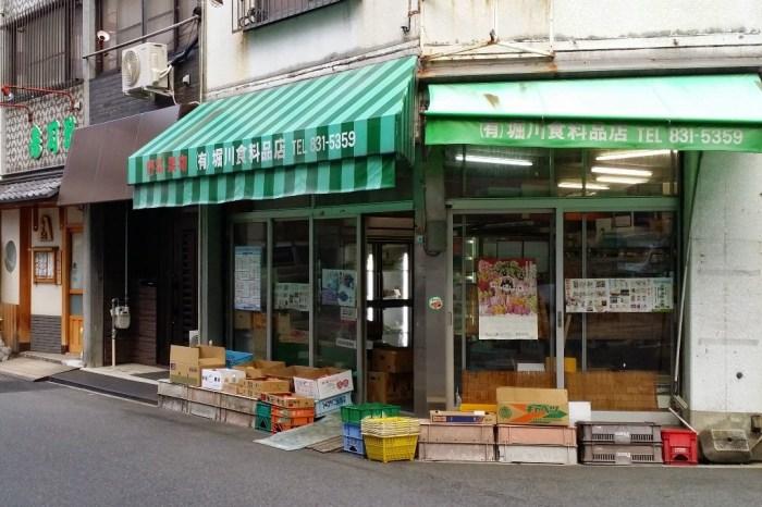 Kawaramachi grocery shop