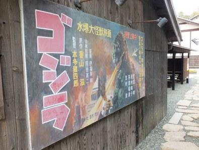 24 eyes movie village - 31 - Godzilla
