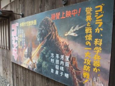 24 eyes movie village - 32 - Godzilla