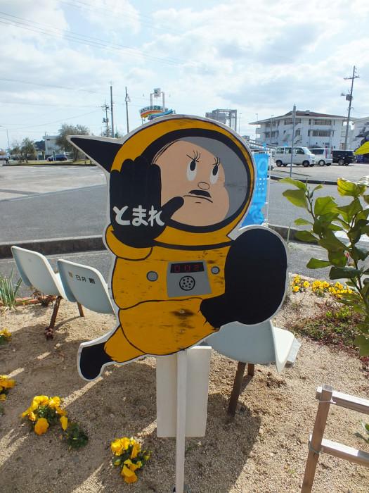 35 - Kenji Yanobe character in Sakate - Shodoshima