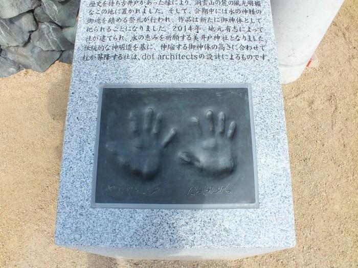 41 - Kenji Yanobe and Beat Takeshi Kitano Hands