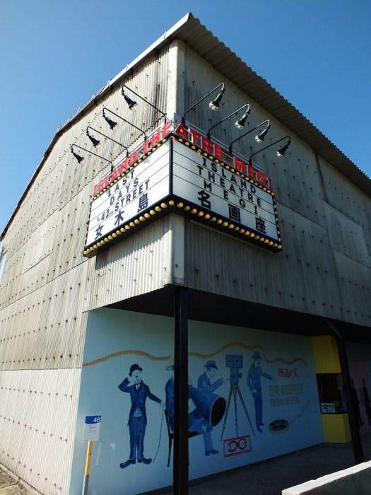 17 - Megijima - Island Theater Megi