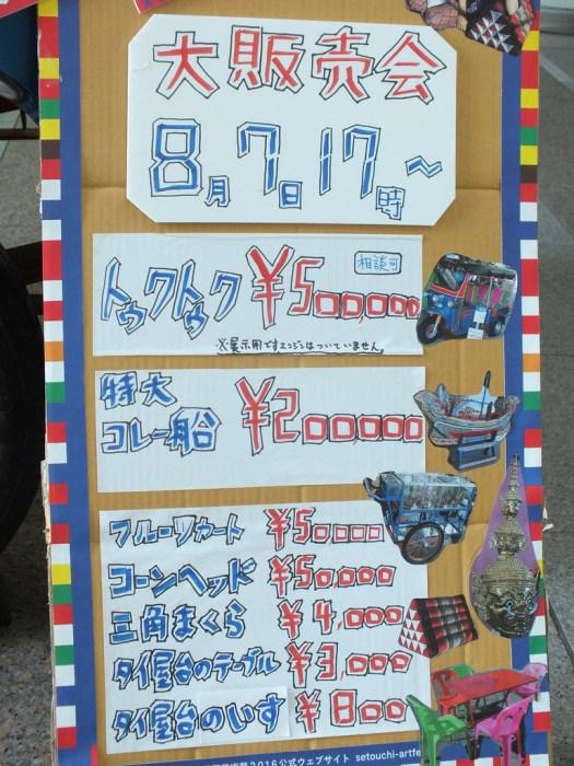 Thai Factory Market - Setouchi Asia Village - 57