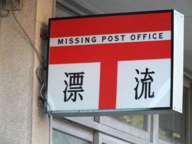 missing-post-office-awashima-3