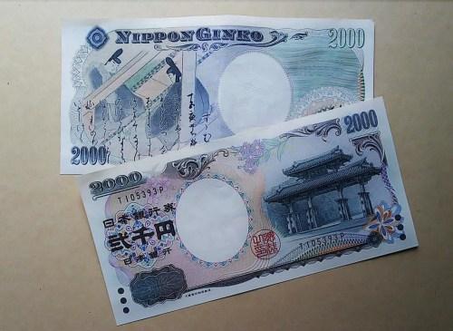 Two 2000 yen bills