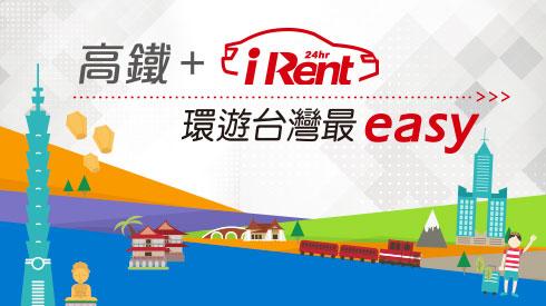 和運租車旅遊:精選國內租車加訂房自由行 | 東南旅遊網