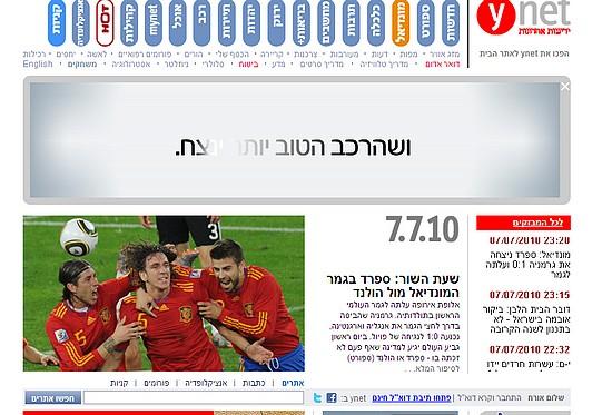 La prensa de Israel dedica su imagen de portada a la victoria española ante Alemania