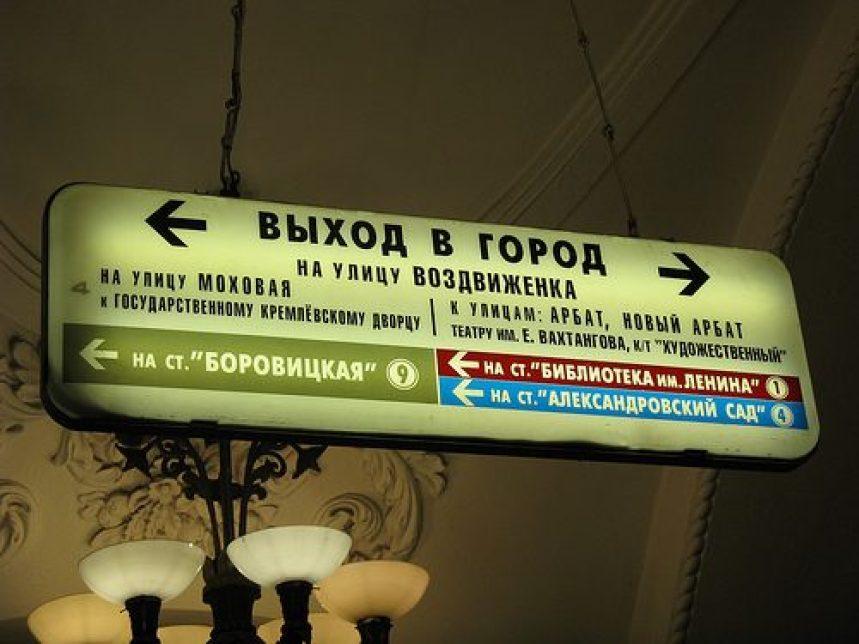 metro-exit-sign
