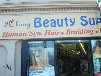 Ebony Beauty Supply, 4820 Third St., in Bayview Hunters Point, San Francisco - Photo: Patricia Pittman Mitchell
