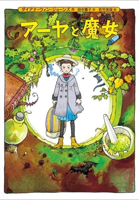 Aya to Majo (Aya and the Witch): new Studio Ghibli anime flick on the way (anime news).
