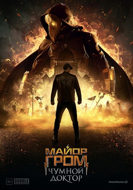 Major Grom: Plague Doctor (superhero movie).