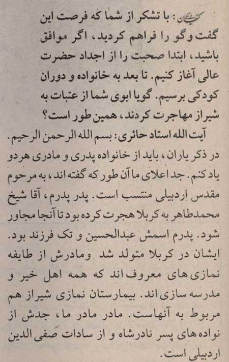 https://i2.wp.com/www.shahbazi.org/images/Freemasonry_Sassoons12.jpg