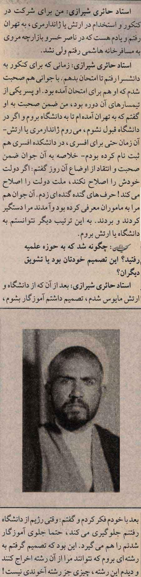 https://i2.wp.com/www.shahbazi.org/images/Freemasonry_Sassoons14.jpg