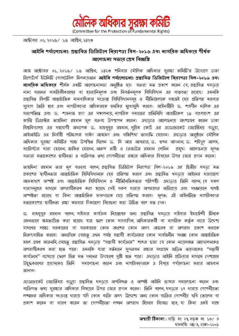 mosc_bangla-press_edited_-october-2016_page_1