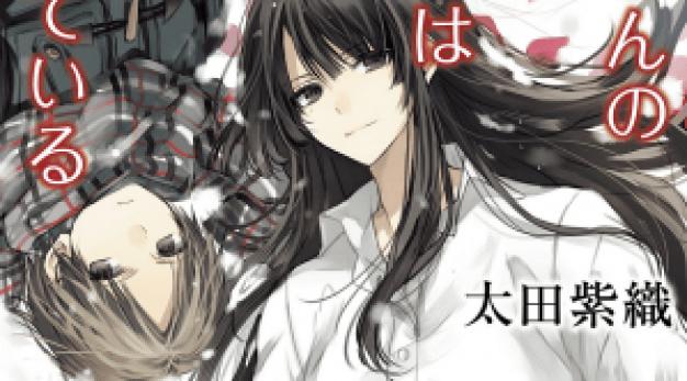sakurako-san-no-ashimoto-ni-wa-shitai-ga-umatteiru-anyanime