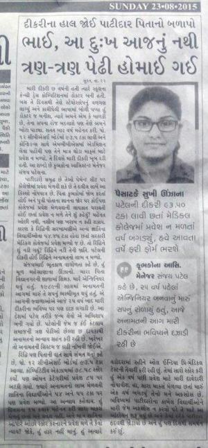 One of the many stories published in Gujarati newspapers showing how meritorious students of Patel community were getting raw deal despite good marks (click on the pic to see larger size)