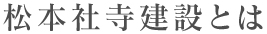 松本社寺建設とは