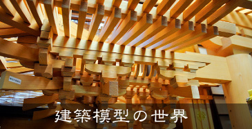 KenchikuMokei_Banner
