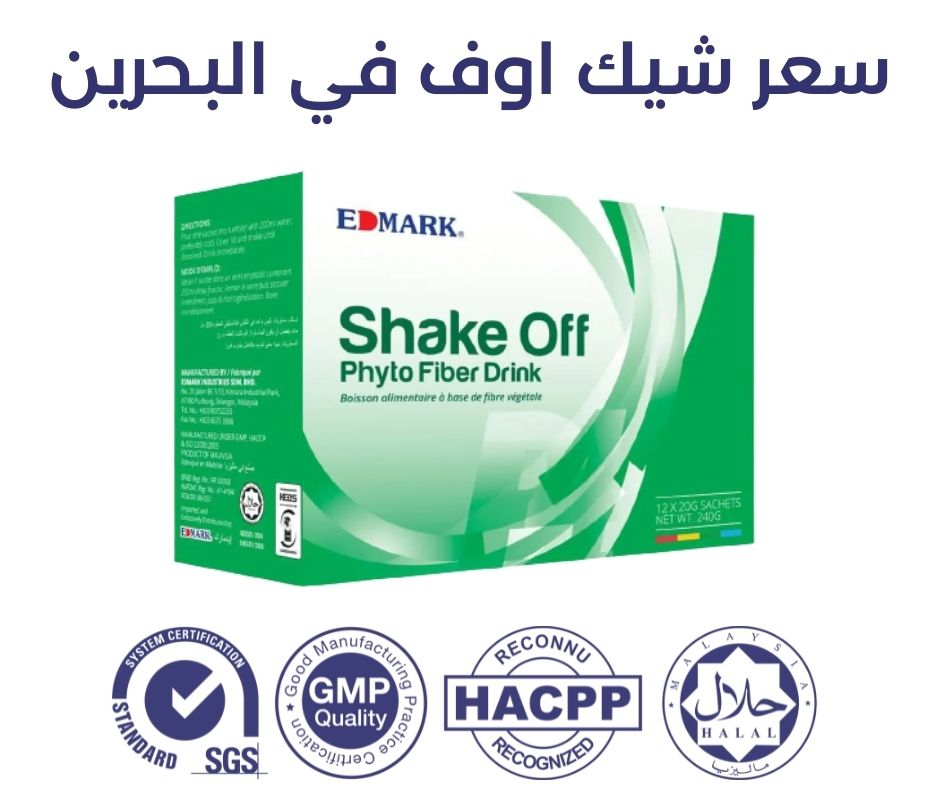 سعر شيك اوف في البحرين 17 دينار