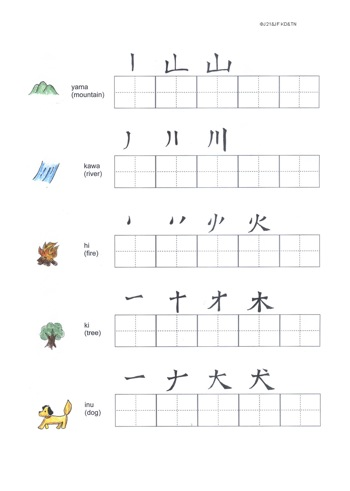 Japanese Language Lessons Let S Learn Japanese Gcse Kanji