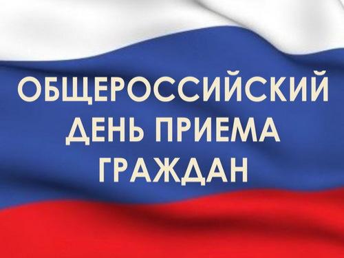 14 декабря – общероссийский день приема граждан