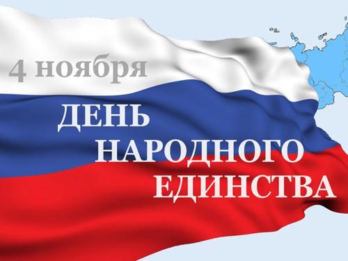 В самом начале ноября россияне традиционно будут отмечать День Народного единства