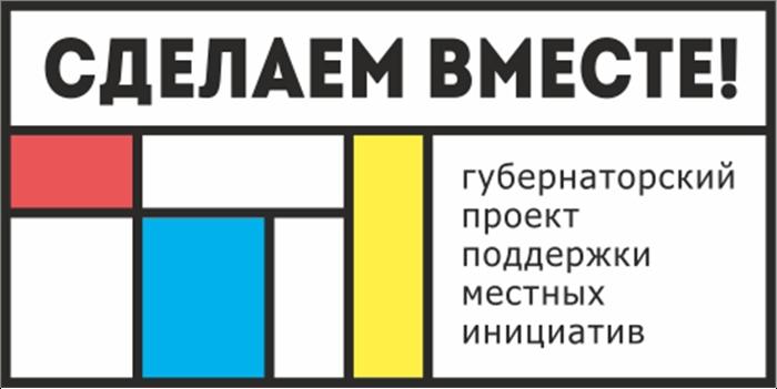Выбраны проекты для участия в областном конкурсе