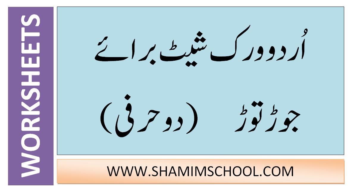 Urdu Jod Tod جوڑ توڑ ورک شیٹ Worksheets Shamim Grammar School SGS