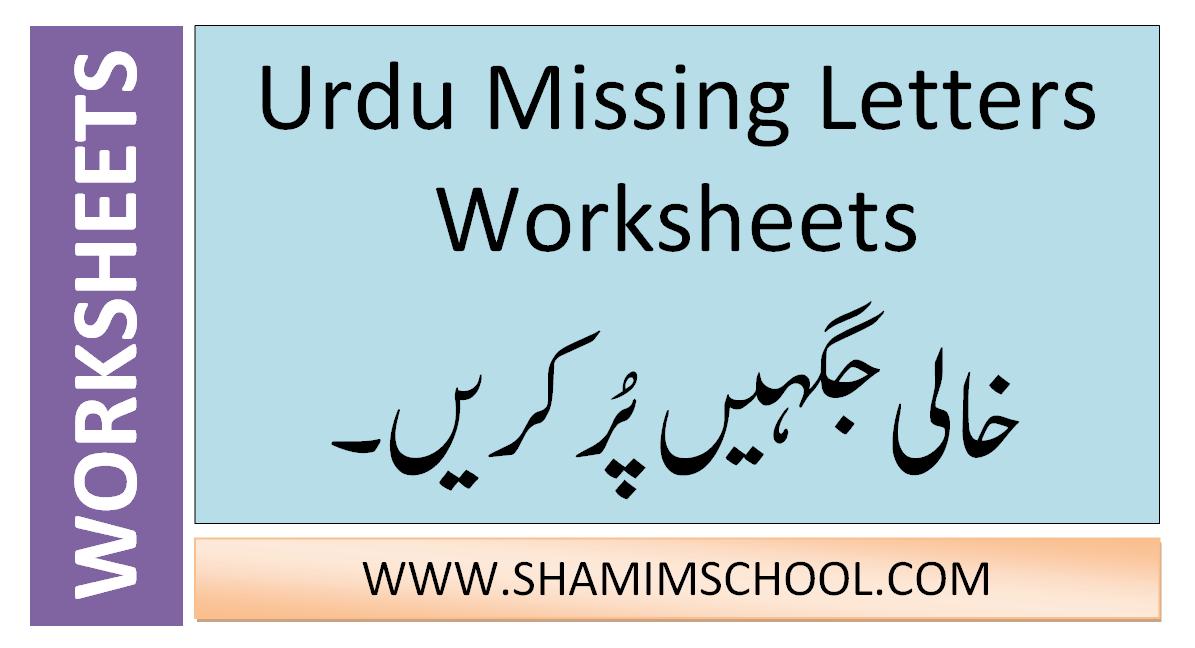Urdu Missing Letters Worksheets Shamim Grammar School SGS