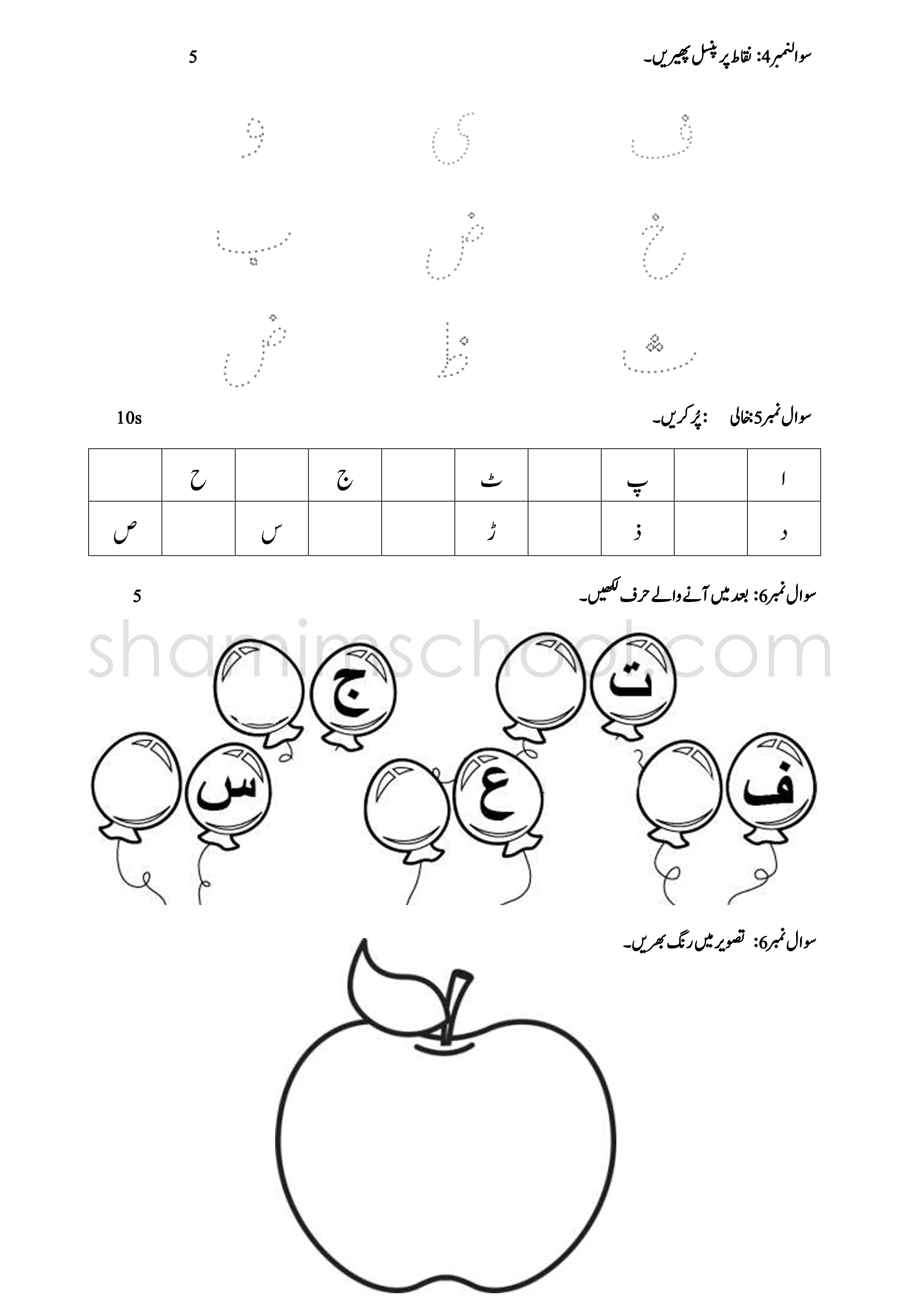 download free examination sample papers for class playgroup 3