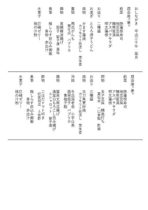 おしながき平成30年8月_ページ_1