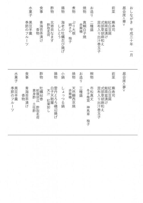 s_おしながき平成30年1月_1