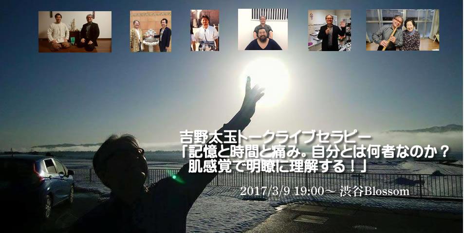 吉野太玉_title02