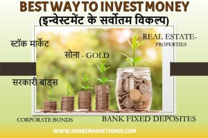 best way to invest money www.sharemarkethindi