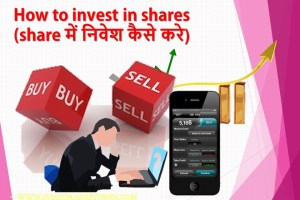 how to invest in shares www.sharemarekthindi