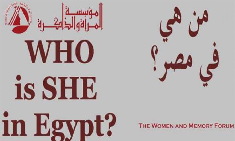 من هي في مصر