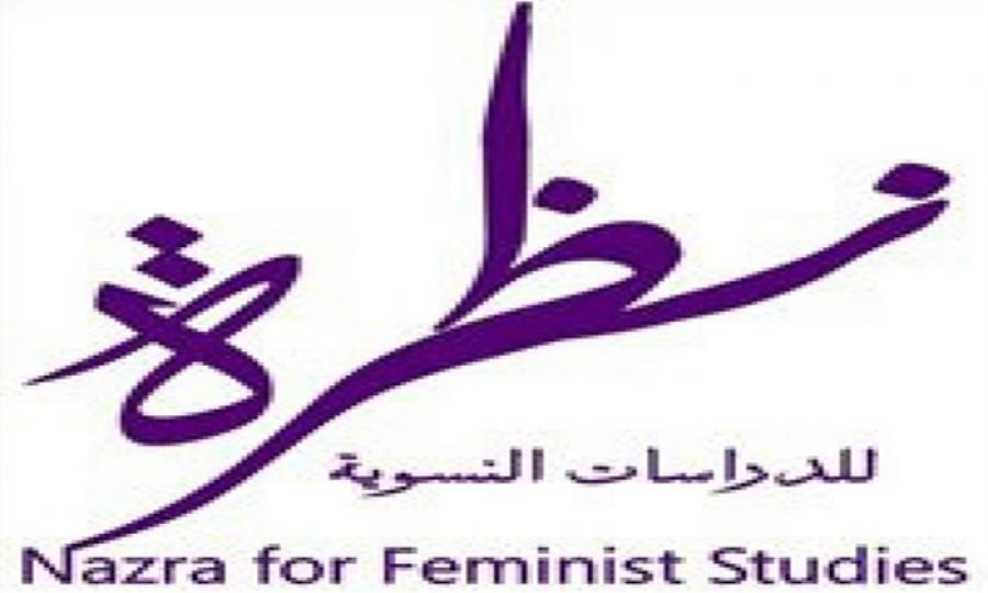 العنف الجنسي ضد النساء والفتيات في منطقة الشرق الأوسط وشمال أفريقيا