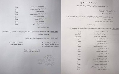 كلودين عون روكز رئيسة للهيئة الوطنية لشؤون المرأة