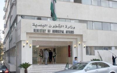 المرأة في الإنتخابات البلدية الأردنية مشاركة فرضها القانون وغاب عنها المجتمع