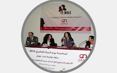 """حلقة حول احتفالية برنامج """"شريكة ولكن"""" لمناسية يوم المرأة العالمي"""