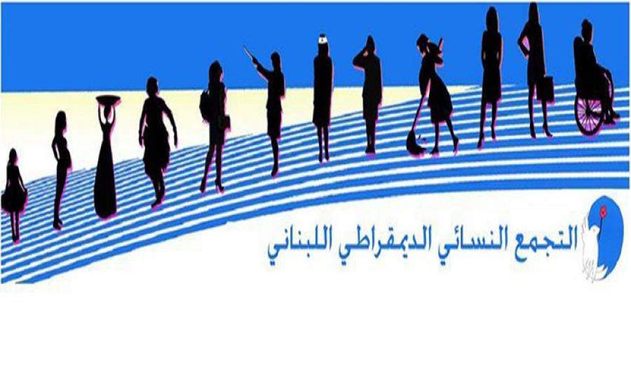 عائلة النمر والتجمع النسائي الديمقراطي اللبناني يستنكران جريمة قتل زهراء القبوط