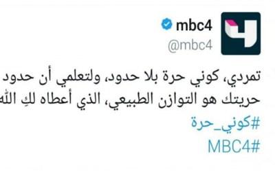 هل يقاطع الشارع السعودي قناة الـmbc ؟