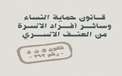 هل ينجح القانون اللبناني بحماية النساء بعد الإخفاقات السابقة؟
